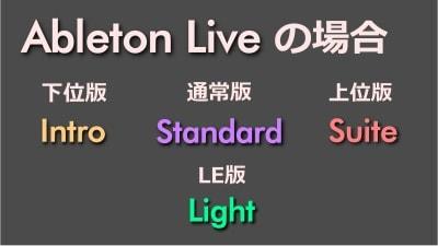 ableton liveの場合のエディションの違い