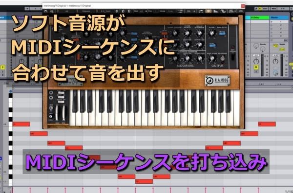 MIDIシーケンスを受けてソフト音源が音を出す