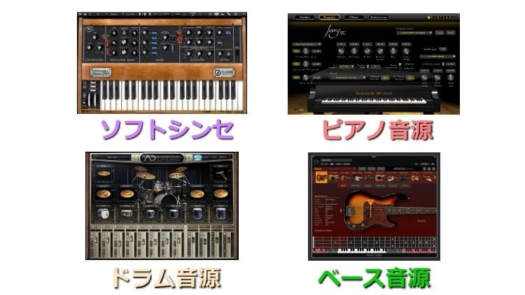 ソフト音源の主な種類