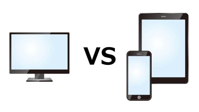 パソコンとモバイルどちらが良い?