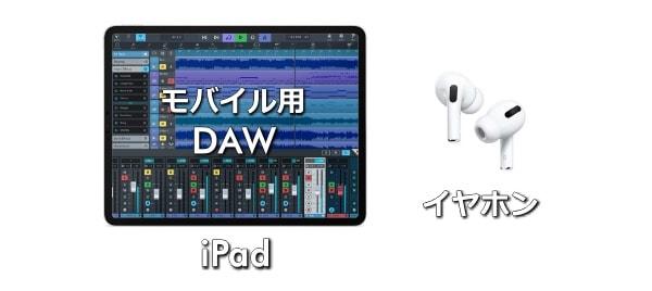 DTMのミニマム構成_ipadとモバイル用DAWとイヤホン
