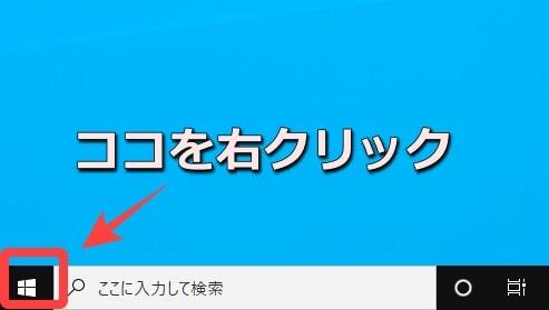 左下のWindowsのロゴ(スタートボタン)を右クリック