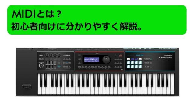 MIDIとは?