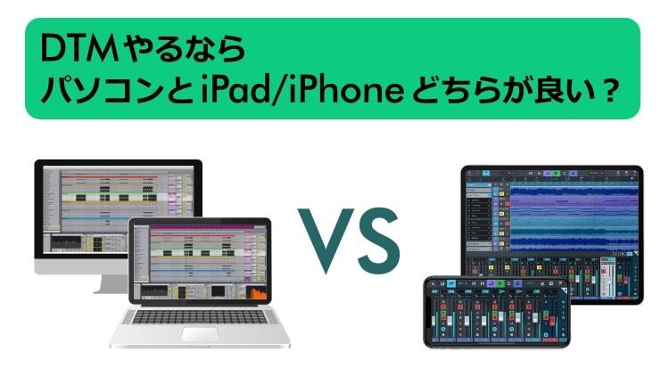 DTMやるならパソコンとiPad・iPhoneどちらが良い?
