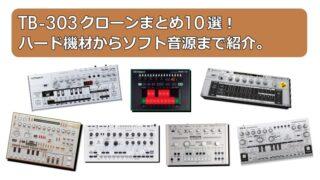 TB-303クローンまとめ10選。ハード機材からソフト音源まで紹介。