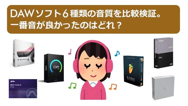 DAWソフト6種類の音質を比較検証。一番音が良かったのはどれ?
