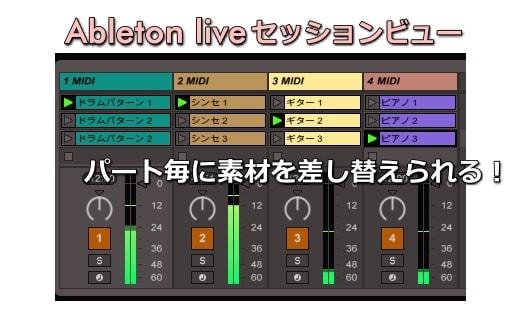 ableton live セッションビュー