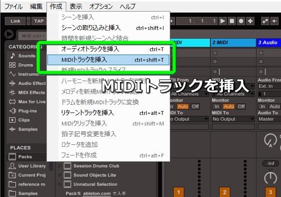 MIDIトラックを挿入