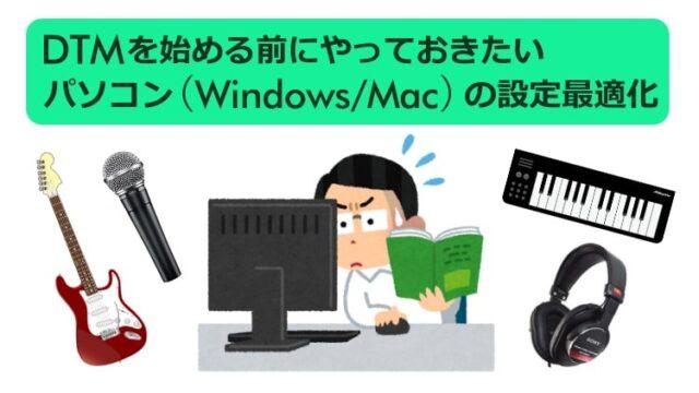 DTMを始める前にやっておきたいパソコン(Windows/Mac)の設定最適化
