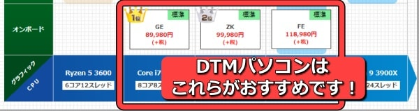 ドスパラ_デスクトップ_おすすめ