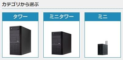 デスクトップパソコン_サイズ