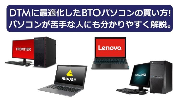 DTMに最適化したBTOパソコンの買い方!