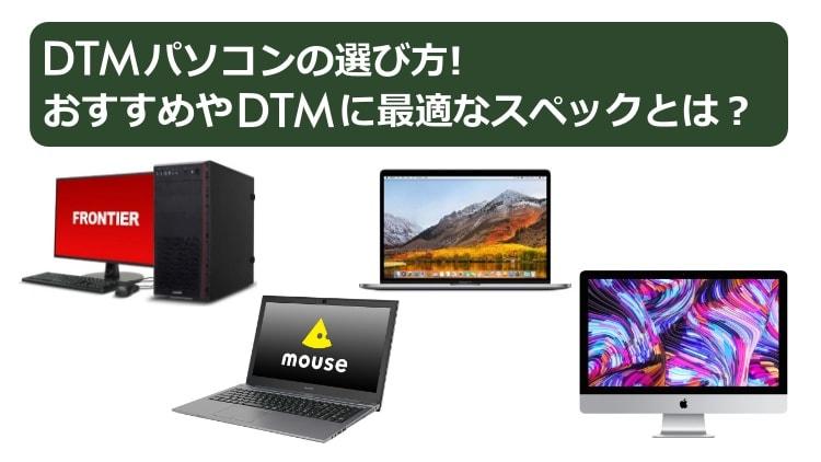 DTMパソコンの選び方!おすすめやDTMに最適なスペックは?