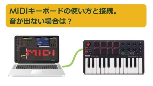 MIDIキーボードの使い方と接続。音が出ない場合は?
