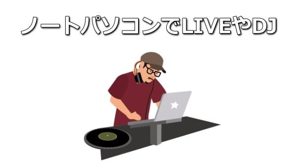 ノートパソコンでLIVEやDJ