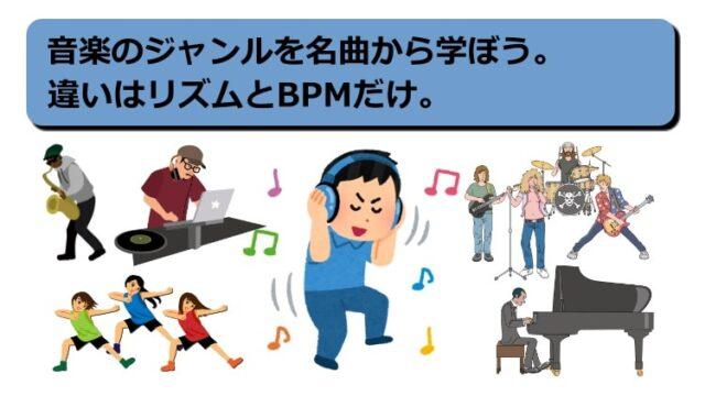 音楽のジャンルを名曲から学ぼう。違いはリズムとBPMだけ。