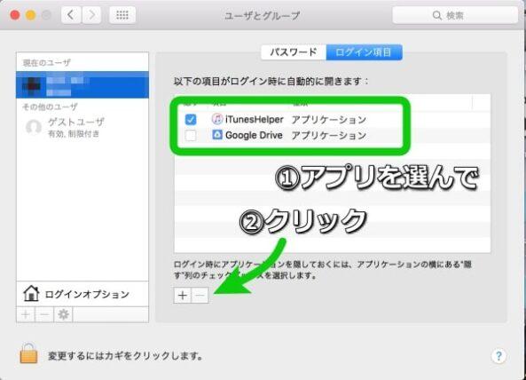 ログイン項目の削除_Mac