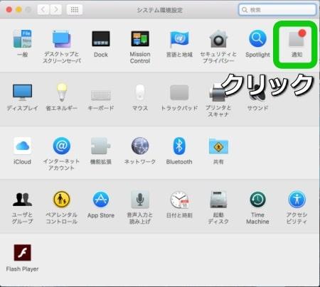 通知をクリック_Mac