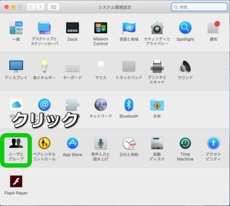 ユーザーとグループをクリック_Mac
