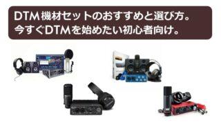 DTM機材セットのおすすめと選び方。今すぐDTMを始めたい初心者向け。