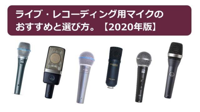 ライブ・レコーディング用マイクのおすすめと選び方。【2020年版】