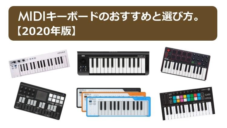 MIDIキーボードのおすすめと選び方。【2020年版】