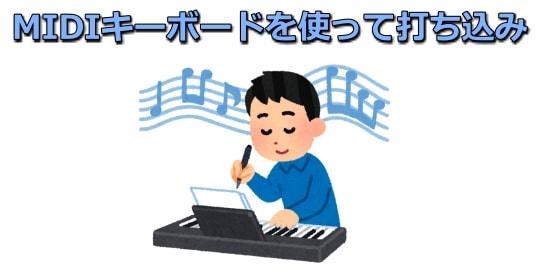 MIDIキーボードを使って打ち込み