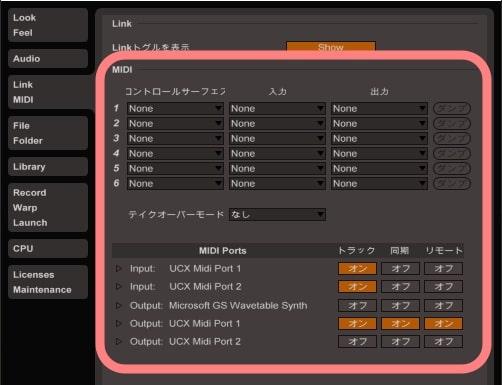 MIDIの設定