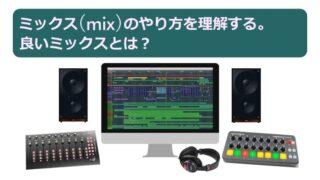 ミックス(mix)のやり方を理解する。良いミックスとは?