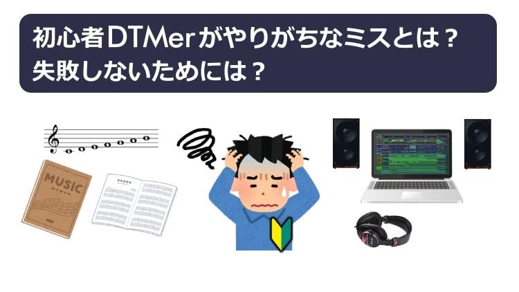 初心者DTMerがやりがちなミスとは?失敗しないためには?