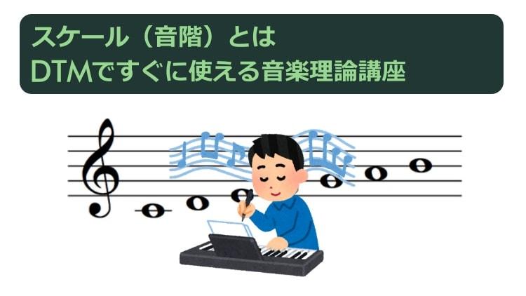 スケール(音階)とは/DTMですぐに使える音楽理論講座
