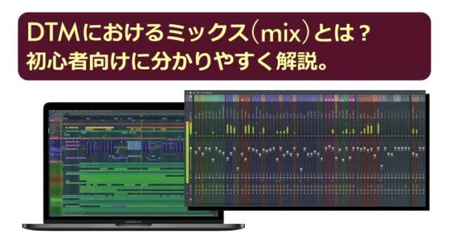 DTMにおけるミックス(mix)とは?