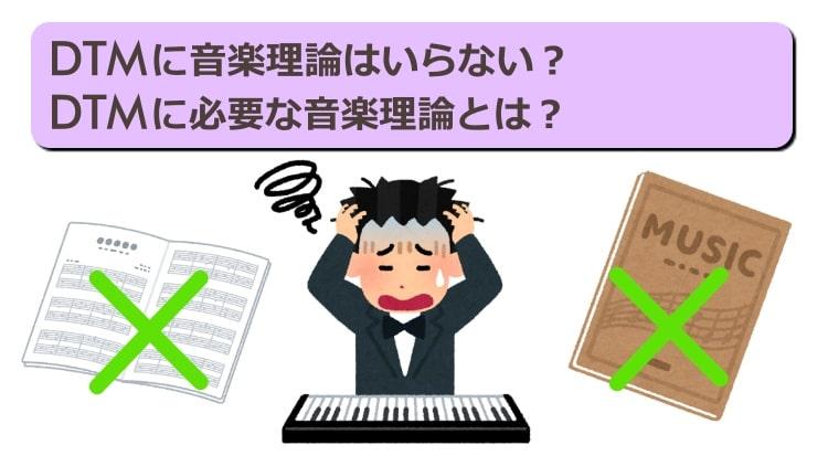 音楽理論はいらない?DTMに必要な音楽理論とは?
