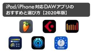 iPad/iPhone対応DAWアプリのおすすめと選び方。【2020年版】