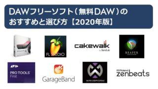 DAWフリーソフト(無料DAW)のおすすめと選び方【2020年版】