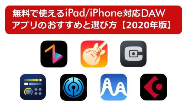 無料で使えるiPad・iPhone対応DAWアプリのおすすめと選び方。【2020年版】