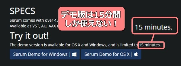 Serumのdemo版は15分間しか使えない