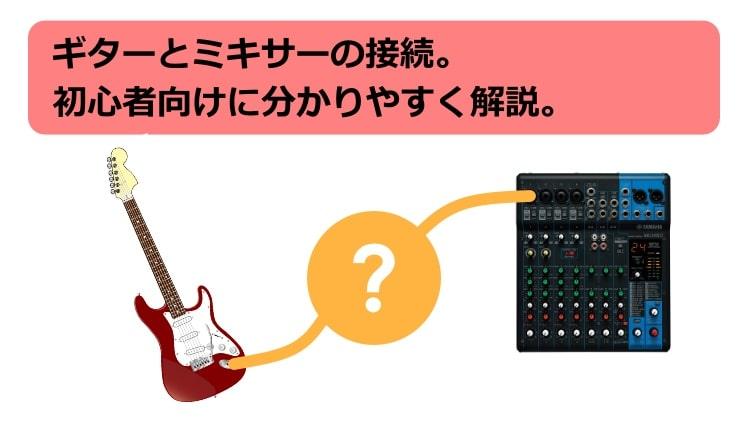 ギターとミキサーの接続。初心者向けに分かりやすく解説。