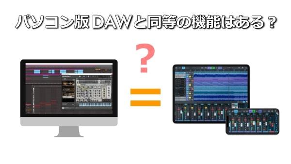 iPad・iPhone対応DAWアプリに必要な機能は揃っている?