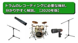 ドラムのレコーディングに必要な機材。【2020年版】