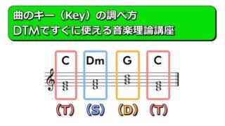曲のキーの調べ方/DTMですぐに使える音楽理論講座