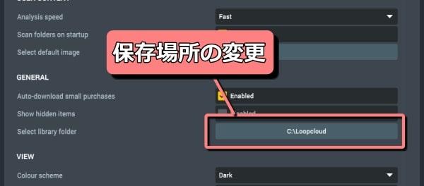 Loopcloud 保存先ディレクトリの変更