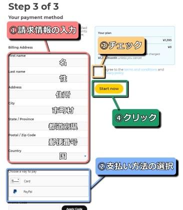 Loopcloud 請求情報と支払い方法の入力
