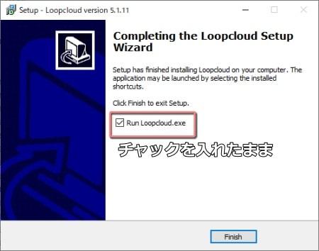 Loopcloud インストール