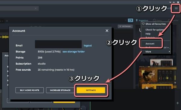 Loopcloud Settingをクリック