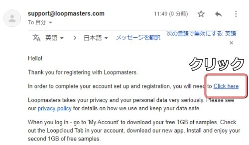 Loopmasters メール確認
