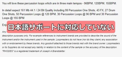 Loopmasters 日本語サポートに対応していない