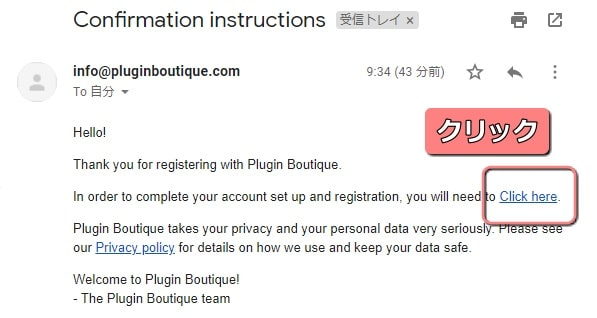 Plugin Boutique 確認メール