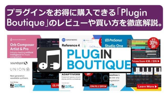 プラグインをお得に購入できる「Plugin Boutique」のレビューから買い方まで徹底解説。