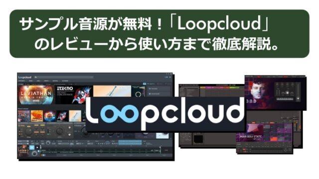 サンプル音源が無料!「Loopcloud」のレビューから使い方まで徹底解説。